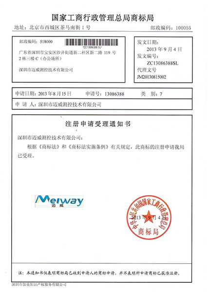 商标zhu册申qing授li通知书