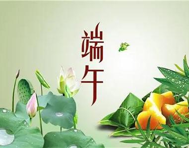 2020年jiu发国ji端午节放假时间