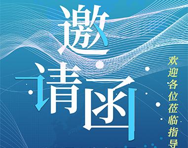 展会预告|jiu发国ji与您相约mu尼黑上海dian子生产设备展