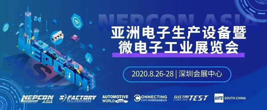 【展会yaoqing】k5娱乐yao您参加NEPCON ASIA 2020亚洲dian子展