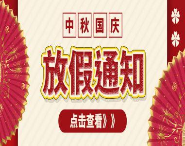 2020年中秋国庆放jia通知